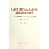 坚定不移沿着中国特色社会主义道路前进为全面建成小康社会而奋斗(2012年11月8日)