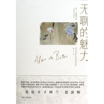 阿兰.德波顿文集:无聊的魅力 【精装】