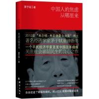 茅于轼:中国人的焦虑从哪里来