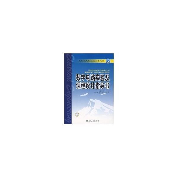 数字电路实验及课程设计指导书/普通高等教育