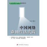 中国森田疗法实践