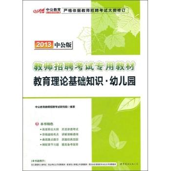 2013中公版教育理论基础知识幼儿园-教师招聘考试-院