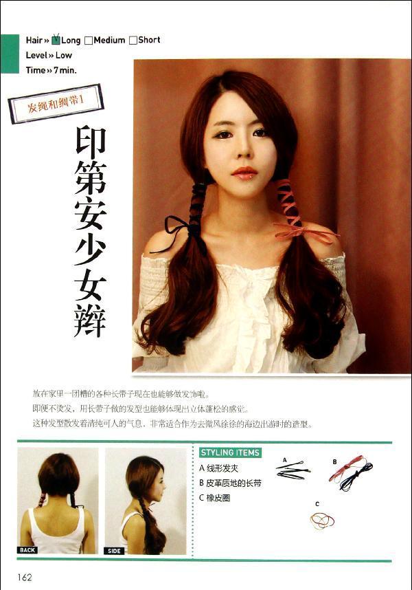 魔发小公主依场合规划出不同的发型变化图片