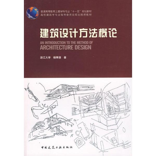 建筑设计方法概论