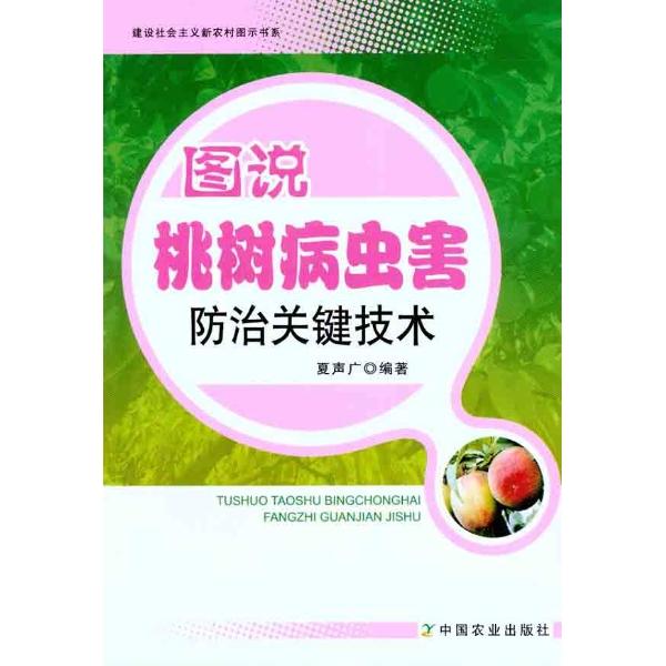 图说桃树病虫害防治关键技术