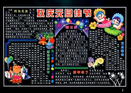 彩色板报墙报宣传栏/传统节日(第2版)-运芳-平面设计