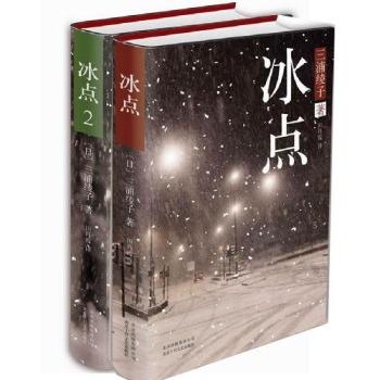 三浦绫子作品:冰点(精装)(全2册)