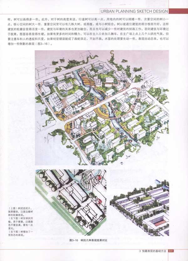 城市规划快题设计与表现(第二版)