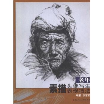 老年素描头像写生表现技法-张家素
