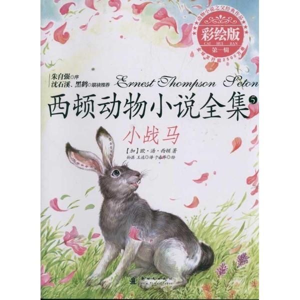 小战马/西顿动物小说全集(彩绘版)-孙淇-儿童文学