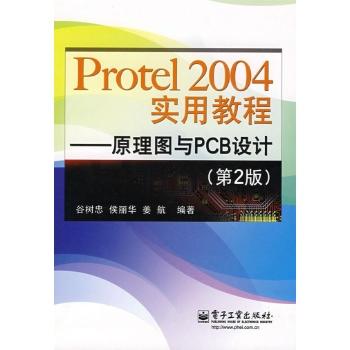 protel 2004实用教程-原理图与pcb设计(第2版)