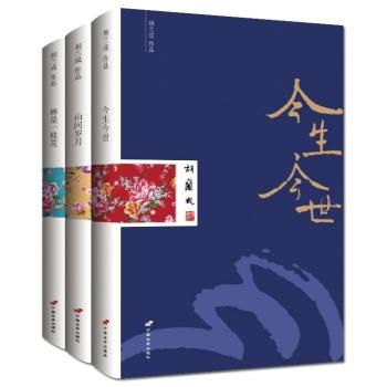 胡兰成经典作品集(共3册)(影响两岸文坛、备受争议的近代作家胡兰成 封存多年的代表作,首度独家面世)