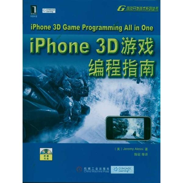 iphone 3d游戏编程指南