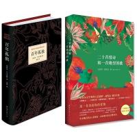 """诺贝尔文学大师经典:百年孤独 + 二十首情诗和一首绝望的歌 (马尔克斯至尊经典与巴勃罗.聂鲁达""""情诗圣经"""")共2册"""
