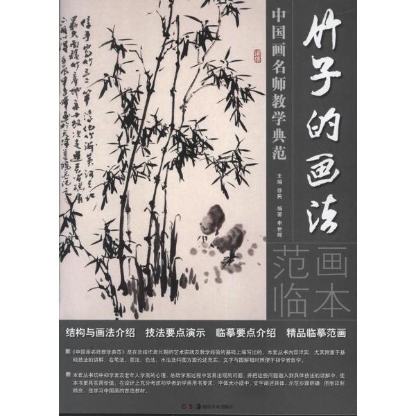 中国画名师教学典范:竹子的画法