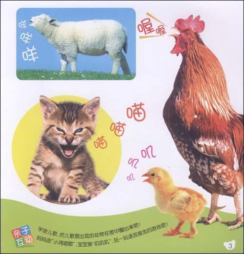 少儿  目录  学发音 动物的叫声 奇妙的声音 丰富词汇量 可爱的动物