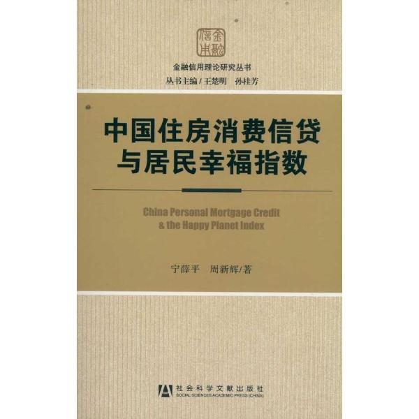 中国住房消费信贷与居民幸福指数-宁薛平-中国政治