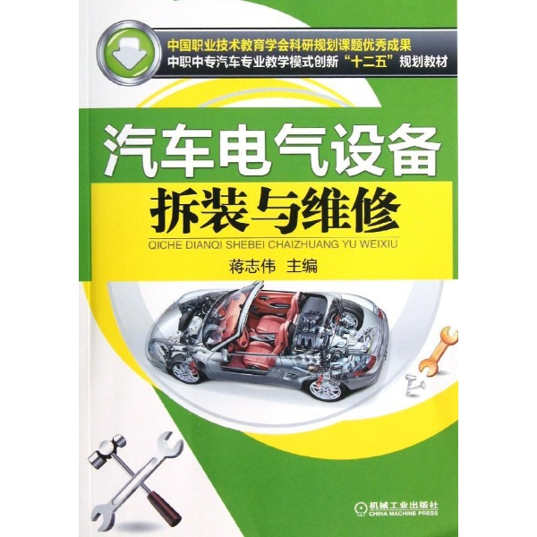 汽车电气设备拆装与维修-蒋志伟 编-中职中专教材